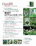 ガーデン&ガーデン2017年 冬号 Vol.63 画像