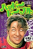 ハッピーピープル ベストセレクション 2 (ミッシィコミックス)