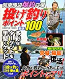 関東周辺爆釣穴場投げ釣りポイント厳選100―大物&数釣りの決め手はポイントにアリ (COSMIC MOOK)