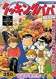 クッキングパパ パエリア (プラチナコミックス)
