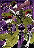 獄都事変2 (MFC ジーンピクシブシリーズ)