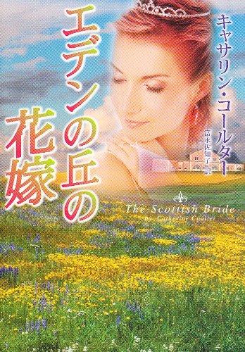 エデンの丘の花嫁 (MIRA文庫)の詳細を見る