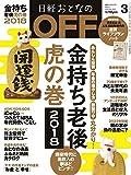 日経おとなのOFF 2018年 3 月号