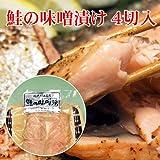 [お父さん(父親)の誕生日プレゼント]鮭の味噌漬 4切入 じっくりと熟成させた地味噌を使用。新潟県村上市の伝統の技![新潟の特産品]