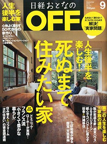 日経おとなのOFF2015年9月号[雑誌]の詳細を見る