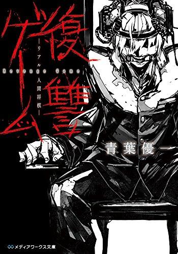 復讐ゲーム ―リアル人間将棋― (メディアワークス文庫)の詳細を見る