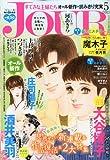 Jour (ジュール) すてきな主婦たち 2013年 05月号 [雑誌]