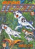 銀牙伝説ウィード (15) (ニチブンコミックス)