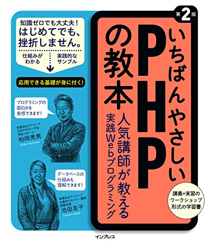 いちばんやさしい PHP の教本 第2版 人気講師が教える実践 Web