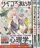 サイコろまんちか コミック 1-3巻セット (講談社コミックス)