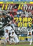 Hit & Run (ヒットエンドラン) 2010年 07月号 [雑誌]