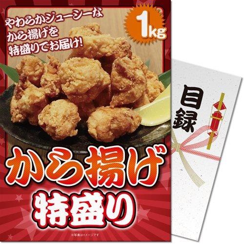 【パネもく! 】から揚げ特盛り1kg(目録・A4パネル付)