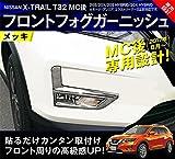 日産 エクストレイル T32 後期 フロントフォグガーニッシュ メッキ パーツ ドレスアップ カスタム 外装 アクセサリー グリル MC後 マイナーチェンジ後 新型 バンパー エアロ フォグライト フォグランプ エクステリア