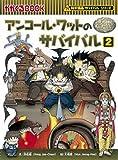 アンコール・ワットのサバイバル2 (かがくるBOOK―科学漫画サバイバルシリーズ)