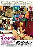 タンジェリン DVD[DVD]