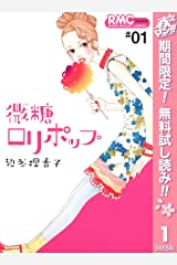微糖ロリポップ【期間限定無料】 1 (りぼんマスコットコミックスDIGITAL) Kindle版