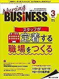 ナーシングビジネス 2018年3月号(第12巻3号)特集:スタッフが定着する職場をつくる