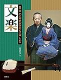 文楽 (日本の伝統芸能を楽しむ)