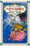 ペガサスの騎士―新シェーラひめのぼうけん (フォア文庫)