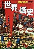 総集編 世界の戦史 (別冊歴史読本特別増刊第18巻31号)