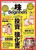 株 for Beginners 2018 (100%ムックシリーズ)