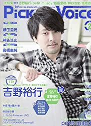 Pick-up Voice(ピックアップボイス) 2016年 02 月号 [雑誌]