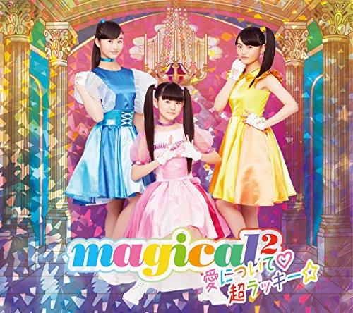 愛について■/超ラッキー☆-magical2