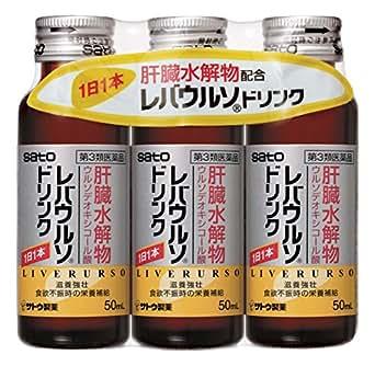 【第3類医薬品】レバウルソドリンク 50mL×3
