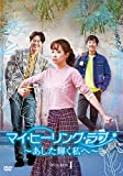 マイ・ヒーリング・ラブ~あした輝く私へ~ DVD-BOX1