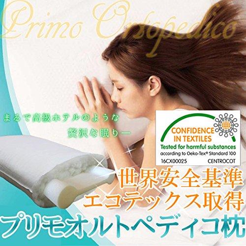 イタリア製 オルトペディコ枕 人体工学に基づき設計された 整体枕