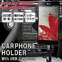 車載用 スマートフォン ホルダー スマホ用 i001