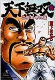 天下無双 6―江田島平八伝 (ジャンプコミックスデラックス)