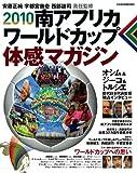 2010 南アフリカ ワールドカップ体感マガジン