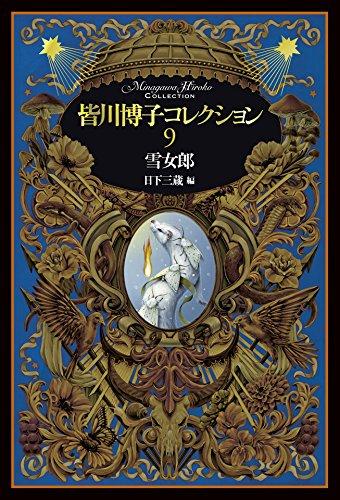 皆川博子コレクション9雪女郎の詳細を見る