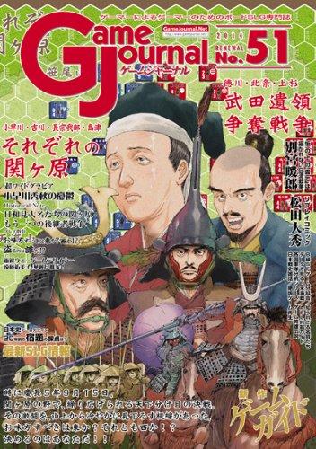 ゲームジャーナル51号 それぞれの関ヶ原/武田遺領争奪戦争