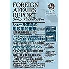 フォーリン・アフェアーズ・リポート2014年4月10日発売号