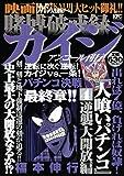 賭博破戒録カイジ 逆襲大開放編 アンコール刊行! (講談社プラチナコミックス)