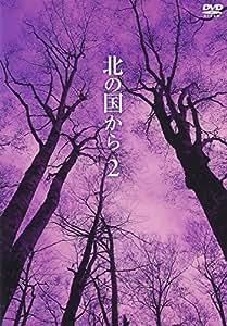 北の国から Vol.2 [DVD]