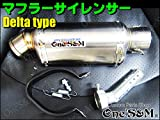 W-1-7 デルタtype マフラーサイレンサー KSR Z125 PRO Ninja250R バリオス Ninja400 ゼファー400 ZRX400 Z400GP GPZ400F Z400FX ゼファー750 ゼファー750SR GPZ750R GPZ750F Z750 ZX-7R ZX-9R GPZ900R Z1000 ZX-10 ZX-10R GPZ1000 ゼファー1100 ゼファー1100RS ZRX1100 ZRX1100II GPZ1100F ZZR1100 ZRX1200 ZRX1200R ZRX1200S ZRX1200DAEG ZX-12R ZX-14 ZZR1200 ZZR1400 1400GTR