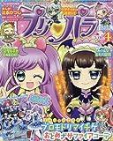 オールカラーコミックス プリパラ vol.4 2016年 09 月号 [雑誌]: ちゃお 増刊