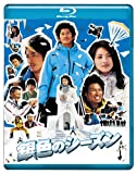 銀色のシーズン ブルーレイディスク [Blu-ray]