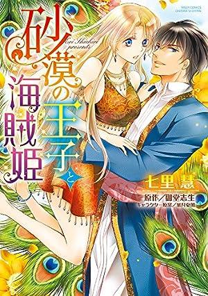 砂漠の王子と海賊姫 (ミッシィコミックスYLC DX Collection)