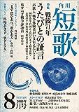 短歌 28年8月号 [雑誌] 雑誌『短歌』