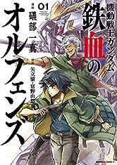 機動戦士ガンダム 鉄血のオルフェンズ(1) (角川コミックス・エース)