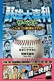 野球大喜利 ザ・ベスト  ~こんなプロ野球はイヤだ~ (一般書)