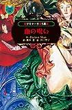 デモナータ〈5幕〉血の呪い (小学館ファンタジー文庫)