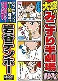 大盛!!みこすり半劇場DX (ぶんか社コミックス)