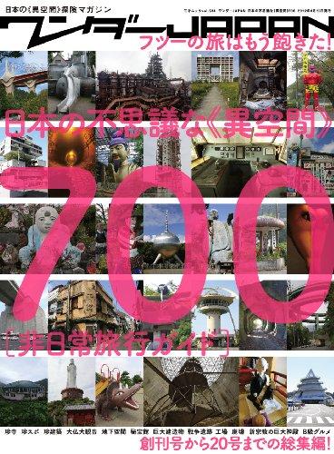 ワンダーJAPAN 日本の不思議な《異空間》700 (三才ムック vol.534)の詳細を見る