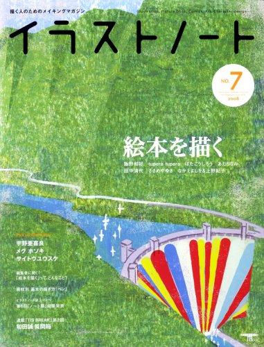 イラストノート NO.7 (2008)—描く人のためのメイキングマガジン (Seibundo mook)