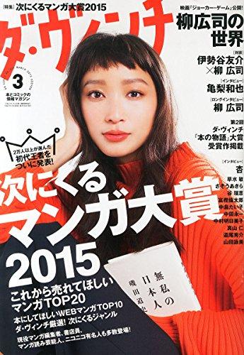 ダ・ヴィンチ 2015年 03 月号 [雑誌]の詳細を見る